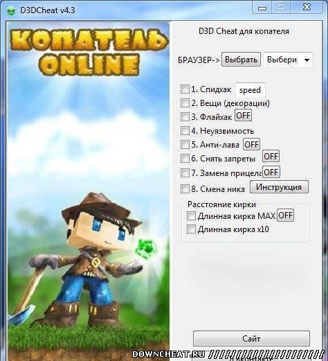 скачать игру копатель онлайн на компьютер бесплатно и без регистрации